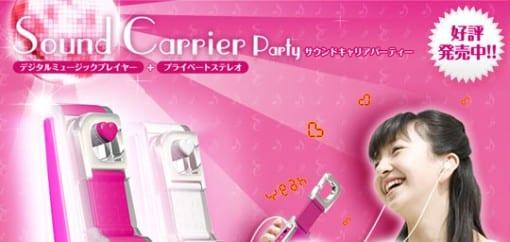 sega-sound-carrier-party-1
