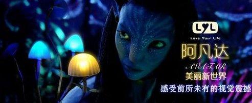 avatar lamp