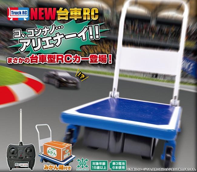 New RC Cart