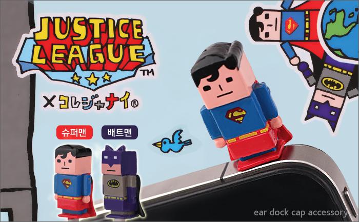 Justice League Block Earphone Jack Accessory