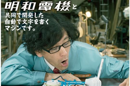 otona-no-kagaku-maywa-denki-automa-te-auto-writer-1