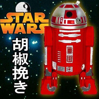 Star Wars R2-R9 Pepper Mill