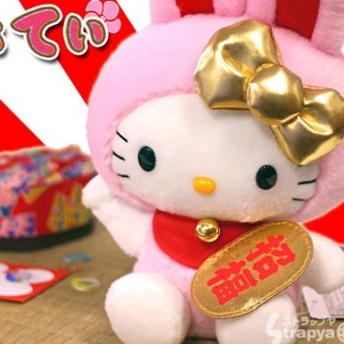 Hello Kitty 2011 Collection